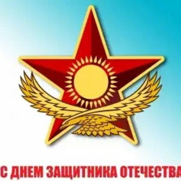 Поздравления с днем защитника отечества 7 мая
